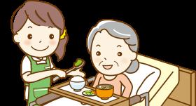 食事を介護